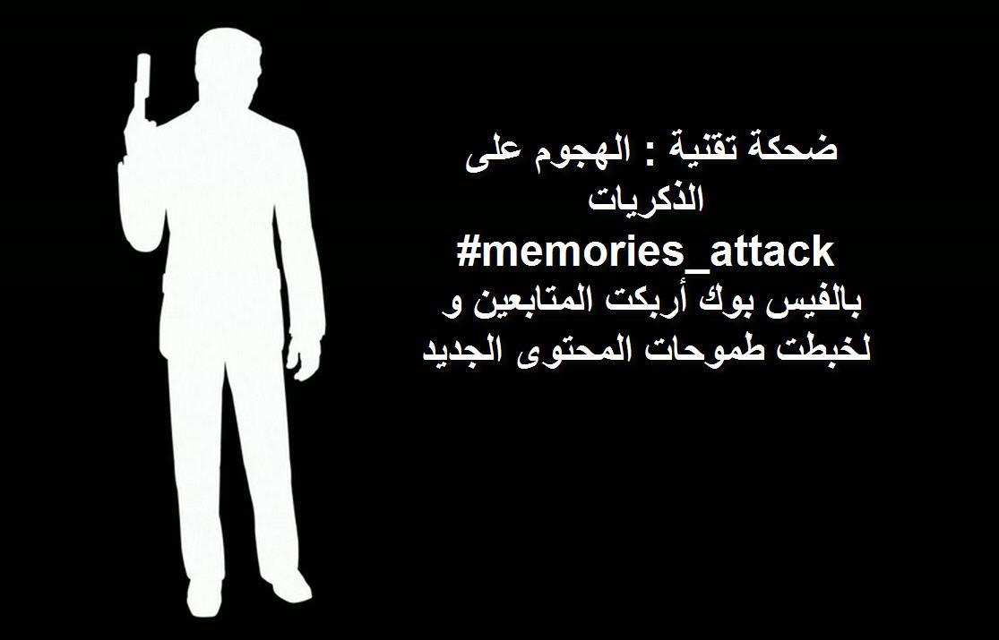 archer-tv-black-background-silhouettes-2789089-1920x1080 ضحكة تقنية : الهجوم على الذكريات #memories_attack بالفيس بوك أربكت المتابعين و لخبطت طموحات المحتوى الجديد