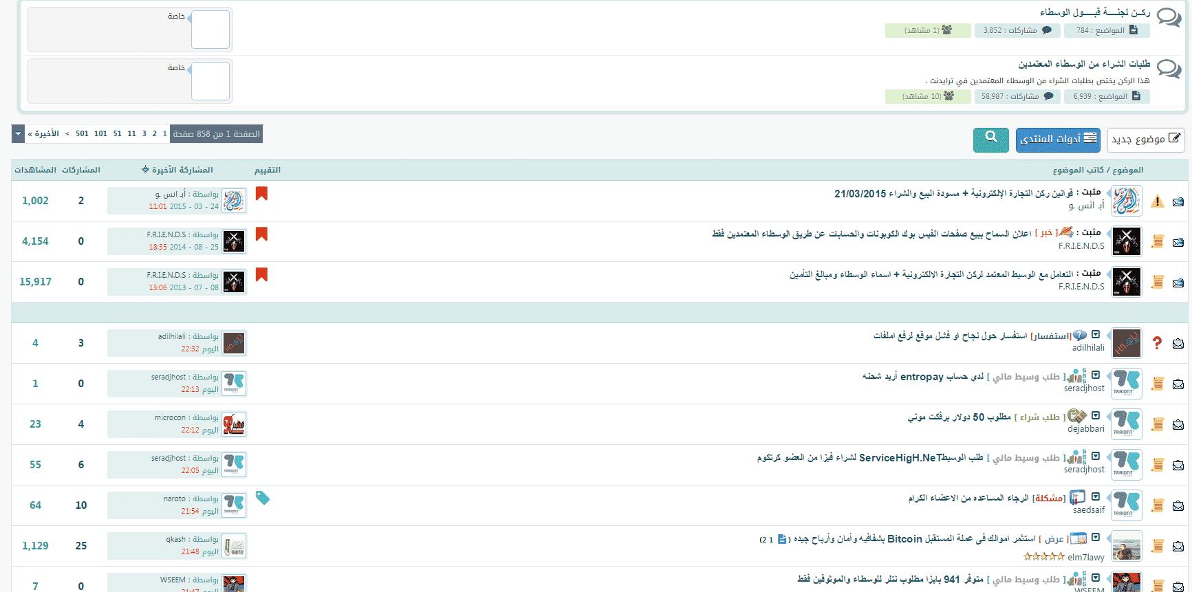 47 أزمة التجارة الإلكترونية العربية ؟ فكر مجددا