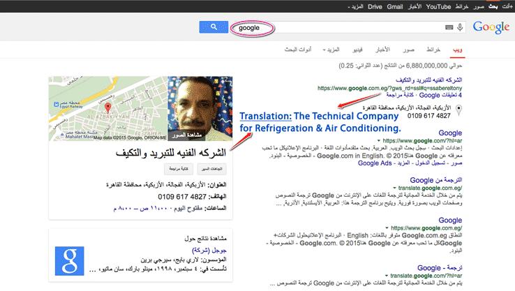 1-TNFrIwcysHFealdVi_jCCQ ضحكة تقنية: خطأ جوجل مصر يصنع الأستاذ صابر