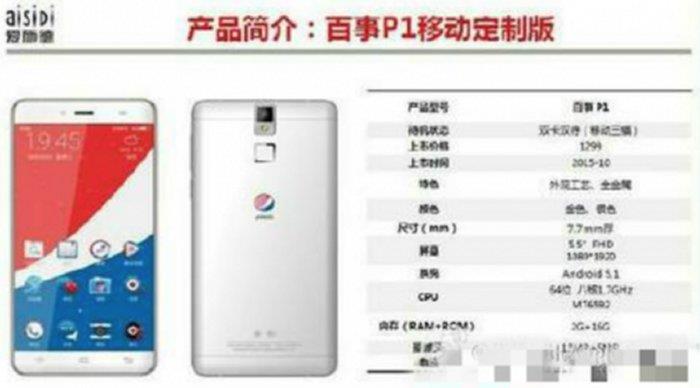 Pepsi-P1 ما سر إطلاق هاتف Pepsi ؟ و كيف سترد كوكاكولا؟