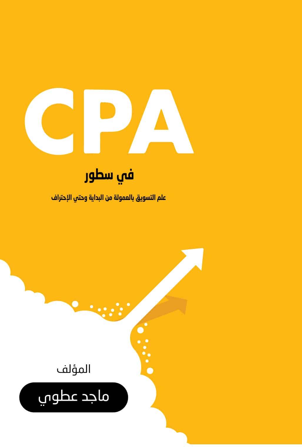 CPA مراجعة كتاب CPA في سطور: احتراف التسويق بالعمولة وإليك سر لاستغلاله