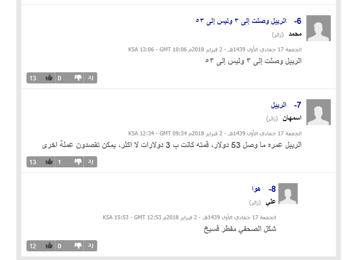 %D8%A7%D9%84%D8%B9%D8%B1%D8%A8%D9%8A%D8%A9-%D8%A7%D9%84%D8%B1%D9%8A%D8%A8%D9%84 قناة العربية تنشر خبرا مزيفا عن عملة الريبل XRP