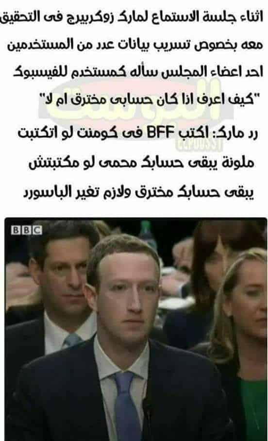 30689307_1214463335323184_805782612244500385_n ضحكة تقنية: أكتب BFF في تعليق للتحقق من اختراق حساب فيس بوك