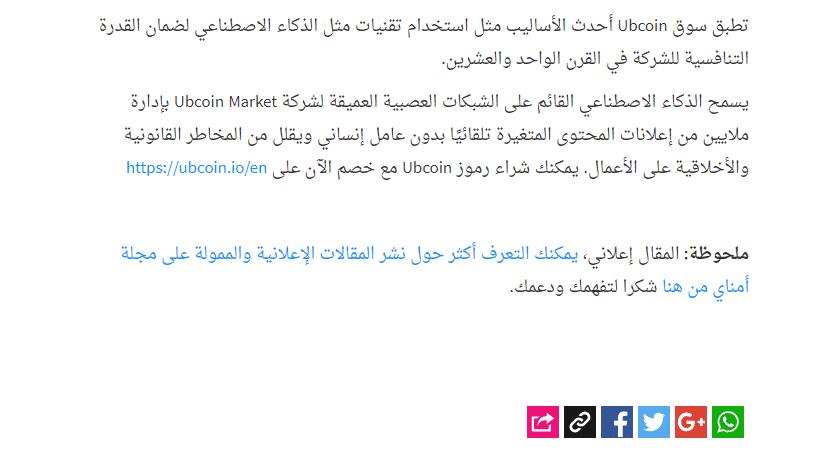 %D8%A7%D9%84%D9%85%D9%82%D8%A7%D9%84%D8%A7%D8%AA-%D8%A7%D9%84%D8%A5%D8%B9%D9%84%D8%A7%D9%86%D9%8A%D8%A9-1 القانون المصري 2018 يفرض ضرورة تمييز المقالات والمنشورات الإعلانية عن العادية
