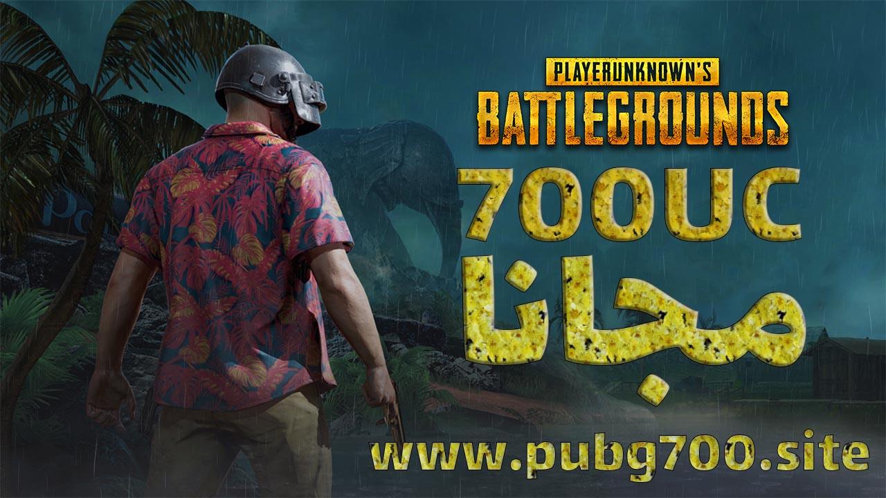 pubg700site حقيقة موقع pubg700site والحصول على 700UC من شركة ببجي