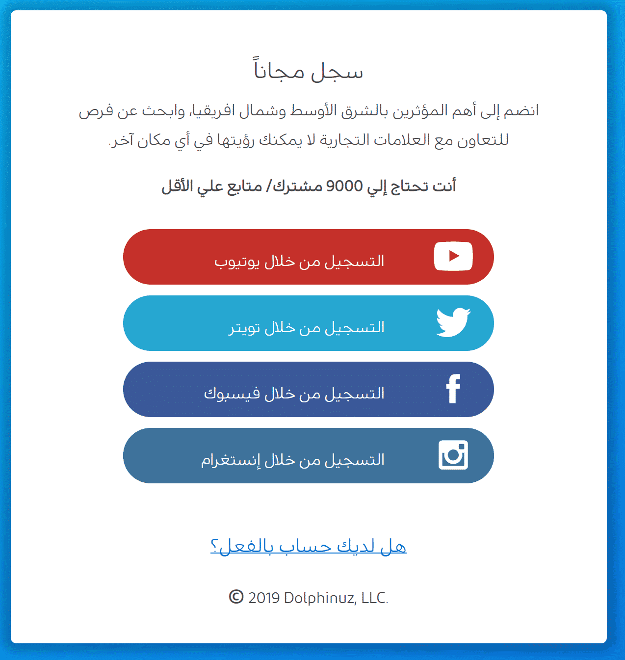 %D8%A7%D9%84%D8%AA%D8%B3%D8%AC%D9%8A%D9%84 دولفينوس.. الطريقة الأكيدة بالعالم العربي للربح من فيس بوك و انستقرام وتويتر